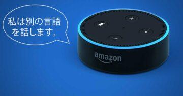 Alexa Sprache ändern – So funktioniert's